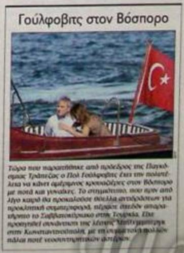 Η φωτογραφία από το in.gr