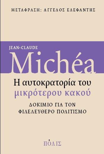 michea-ex-el
