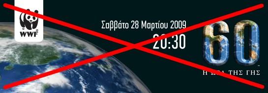"""Περι της απάτης φαινομένου θερμοκηπίου και """"ημέρα της Γης"""" Wwf"""