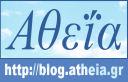 ► Αθεΐα