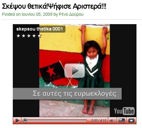 renadourou.gr, 5-6-2009
